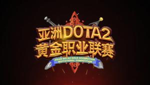 DOTA2亚洲黄金职业联赛 第九季直播