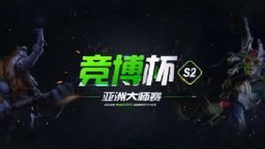DOTA2竞博杯亚洲大师赛 第二季直播