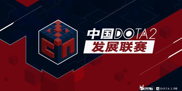 中国DOTA2发展联赛 第二季