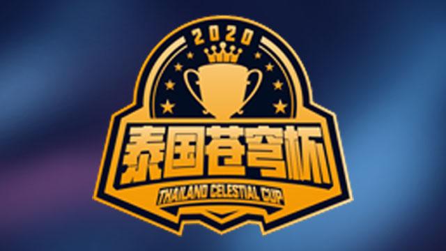 泰国苍穹杯 第二季