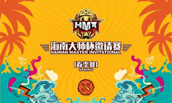 海南大师杯邀请赛(春季赛) 中国区预选赛