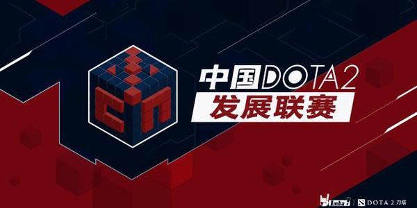 中国DOTA2发展联赛 第三季