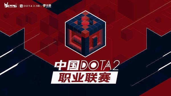 中国DOTA2职业联赛 第二季