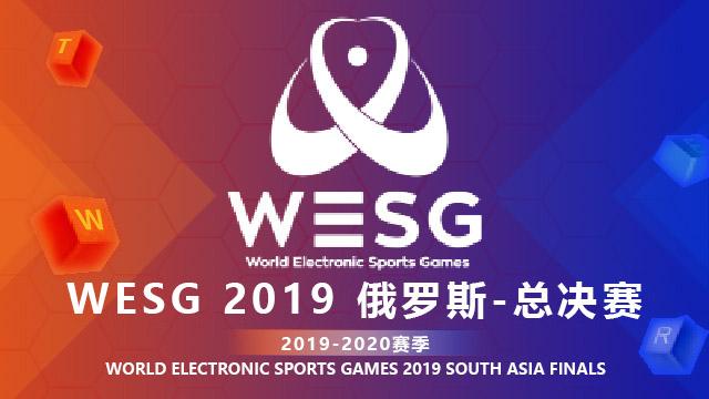 WESG 2019 俄罗斯总决赛