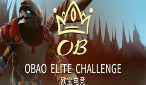 DOTA2Obao精英挑战赛直播