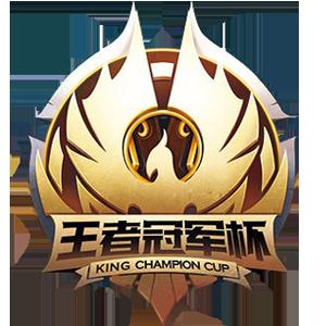 2017 王者荣耀冠军杯