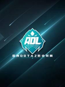 DOTA2亚洲DOTA2职业联赛直播
