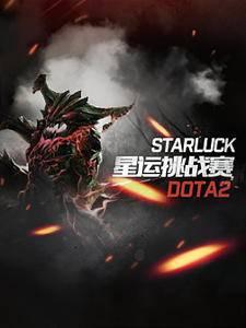DOTA2星运挑战赛直播