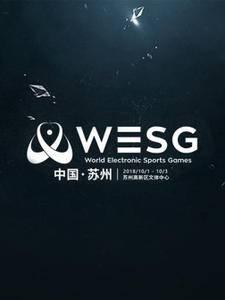 DOTA2WESG 2018 中国总决赛直播