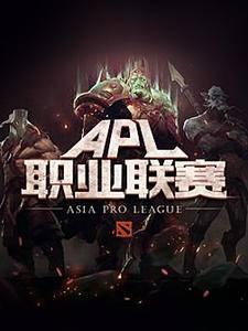 DOTA2亚洲职业联赛第二赛季直播