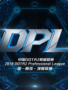 DOTA22018中国DOTA2职业联赛 顶级联赛直播