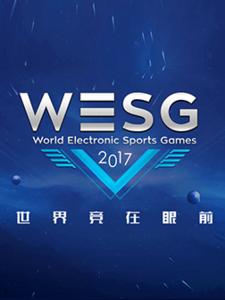 DOTA2WESG全球总决赛直播
