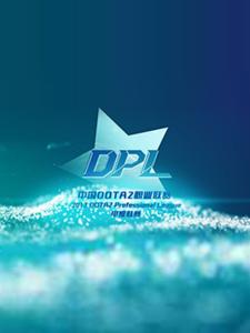 DOTA2中国DOTA2职业联赛 甲级联赛直播