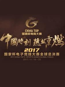 DOTA2China Top 2017国家杯电竞大赛全球总决赛直播