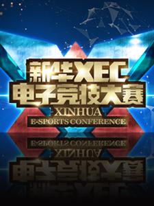 DOTA2新华xec电子竞技大赛直播
