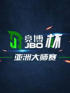 DOTA2竞博杯亚洲大师赛直播