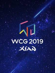 DOTA2WCG2019西安全球总决赛直播