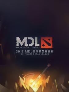 DOTA2MDL国际精英邀请赛2017预选赛直播