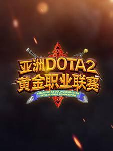 DOTA2亚洲黄金职业联赛直播