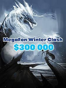 DOTA2megafon冬季冲突赛直播