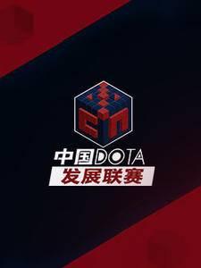 DOTA2中国DOTA2发展联赛直播